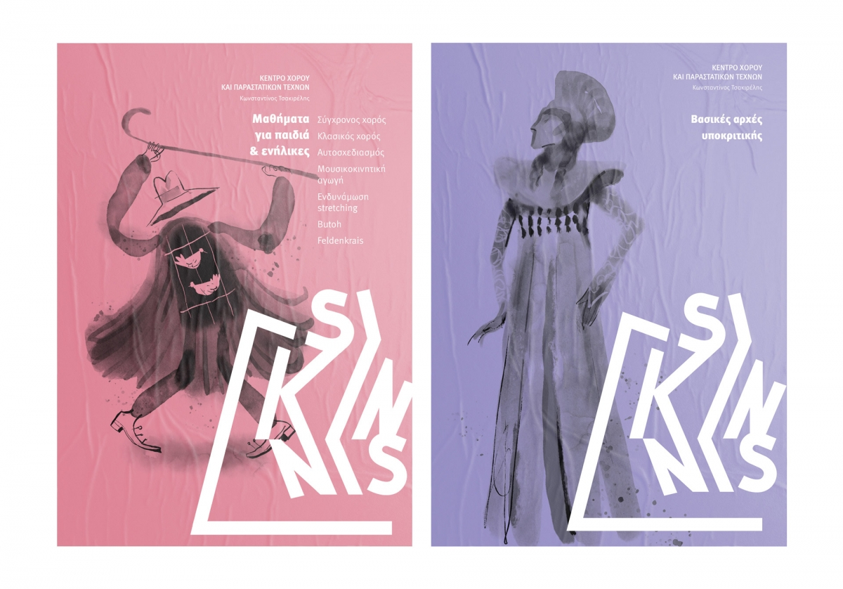 More Sikinnis poster design and illustrations, of characters from past performances